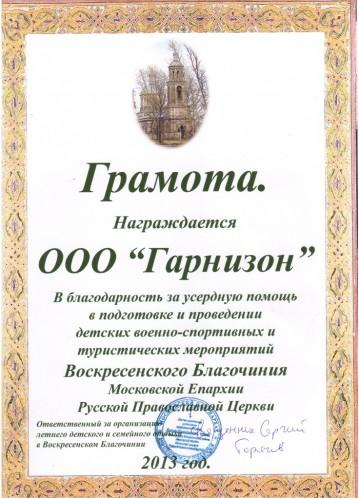 Московская Епархия Русской Православной Церкви