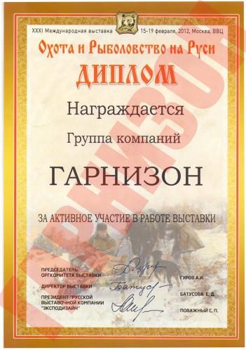 Выставка «Охота и Рыболовство на Руси» (февраль 2012 г.)