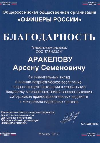 ООО «Офицеры России»