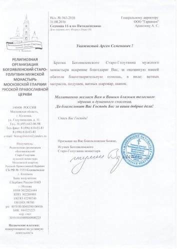 РО Богоявленский Старо-Голутвин мужской монастырь