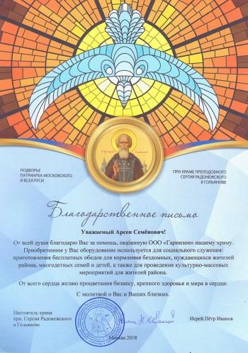 Подворье Патриарха Московского и Всея Руси